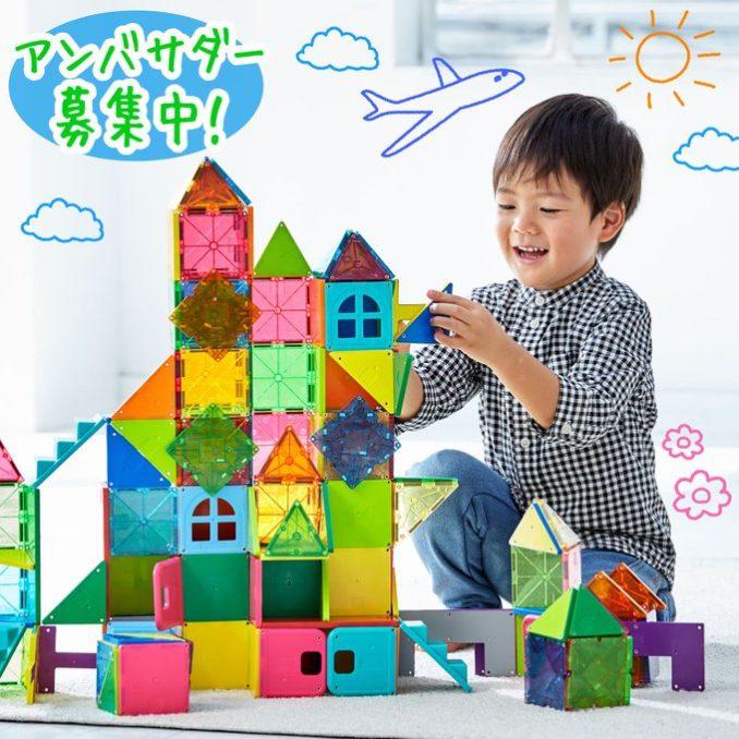 玩具メーカー「ぴーぷる」ピタゴラスアンバサダー募集