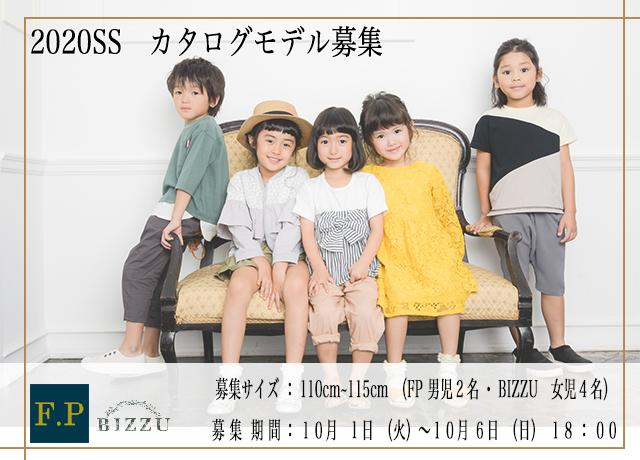 team桃 「Bizzu(ビズー)、F.P(エフピー)2020SSカタログ撮影参加キッズモデル募集|京都
