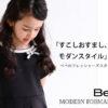 BeBe(ベベ)フレッシャーズモデル募集 キッズモデル募集|兵庫
