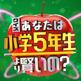 日本テレビ「クイズ!あなたは小学5年生より賢いの?」出演小学5年生募集