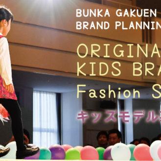 文化学園大学「ORIGINAL KIDS BRAND Fashion Show」ファッションショー出演キッズモデル募集|東京