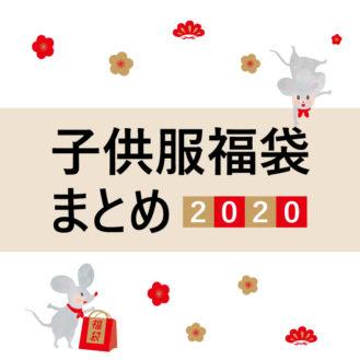 子供服福袋まとめ2020