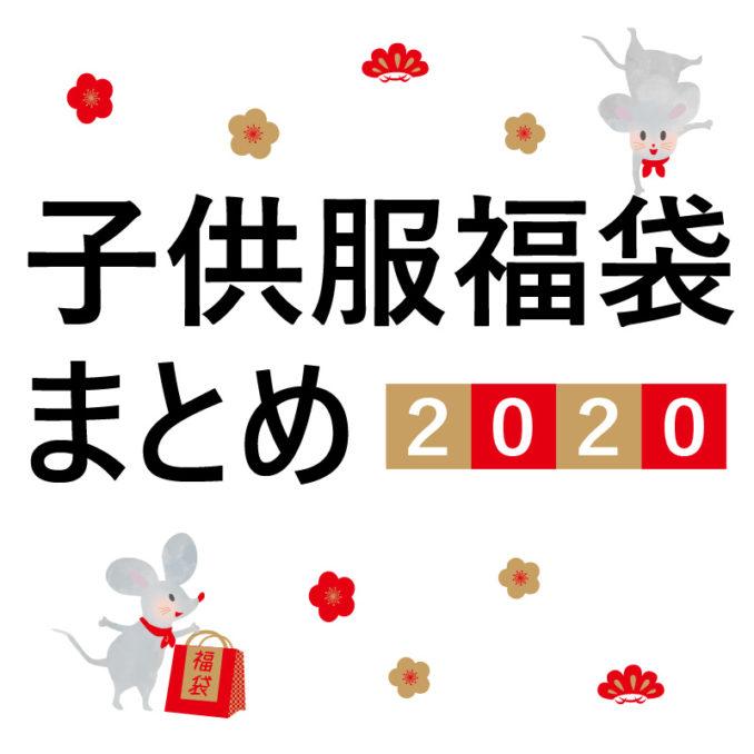 【随時更新】ベビー・キッズ・ジュニア2020子供服福袋まとめ