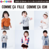 COMME CA FILLE・COMME CA ISM×KIDS-TOKEI vol.3(キッズ時計) 参加キッズモデル募集