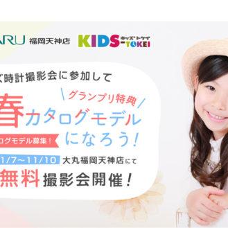 大丸福岡天神店×キッズ時計 参加キッズモデル募集