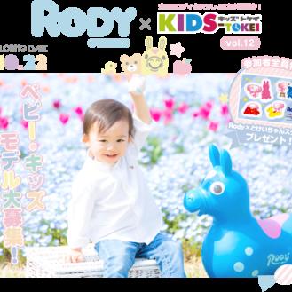 Rody x KIDS-TOKEI vol.12(キッズ時計) 参加キッズモデル募集