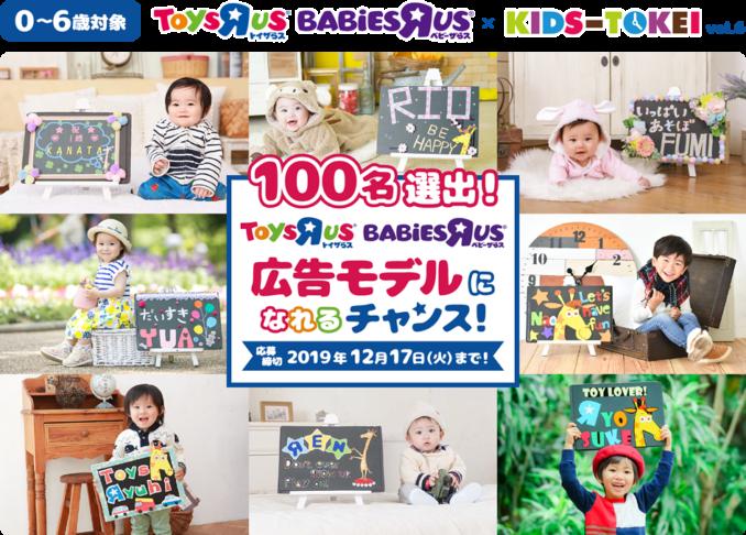 トイザらス・ベビーザらス×KIDS-TOKEI vol.6(キッズ時計) 参加キッズモデル募集