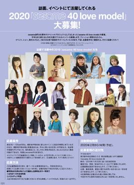 雑誌sesame「sesame 40 love model」 キッズモデル募集