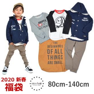 【2020福袋】nico hrat(ニコフラート)