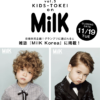 KIDS-TOKEI on MilK Korea 2019 vol.3(キッズ時計) 参加キッズモデル募集