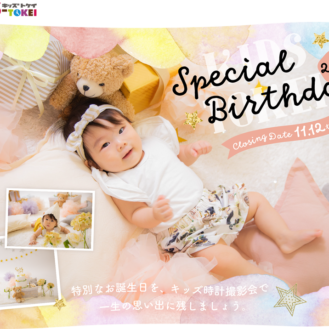 Special Birthday from KIDS-TOKEI 2019(キッズ時計) 参加キッズモデル募集