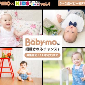 Baby-mo × KIDS-TOKEI vol.4(キッズ時計) 参加キッズモデル募集