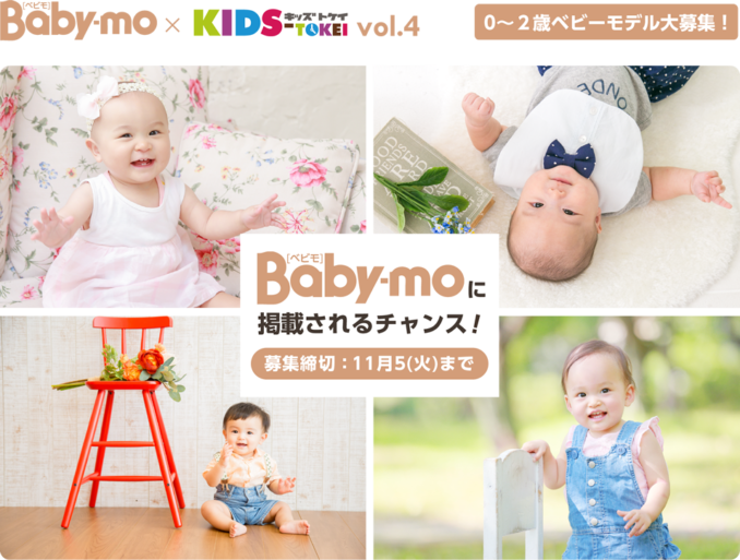 Baby-mo × KIDS-TOKEI vol.4(キッズ時計) 参加キッズモデル募集