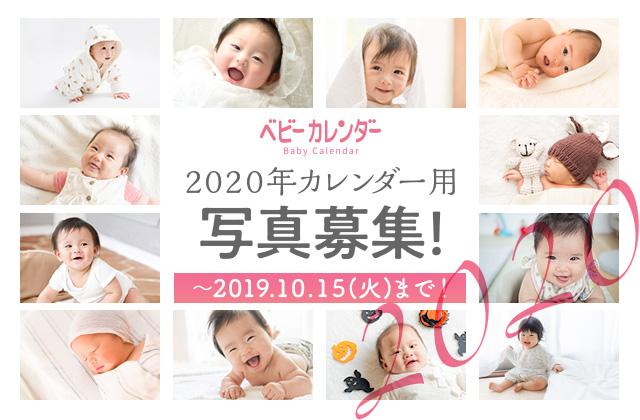 今年もスタート!お気に入り写真がカレンダーになる「ベビーカレンダー」2020年カレンダー写真募集