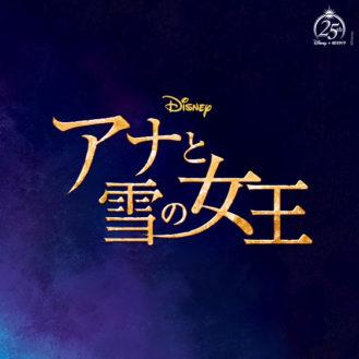 『アナと雪の女王』東京公演 子役オーディション