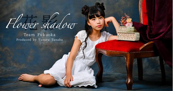 Flower shadow 〜花影〜(キッズ時計) 参加キッズモデル募集|福岡