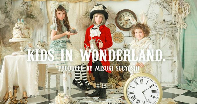 「kids in wonderland.」(キッズ時計) 参加キッズモデル募集|関東・福岡