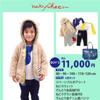 【2020福袋】Baby Cheer(ベビーチアー)