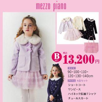 【2020福袋】メゾピアノ(MEZZO PIANO)