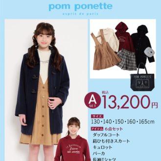 【2020福袋】pom ponette junior(ポンポネットジュニア)