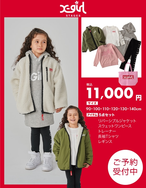 【2020福袋】X-girl Stages(エックスガール ステージス)
