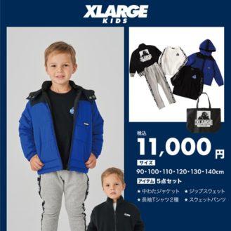 【2020福袋】XLARGE KIDS(エックスラージ キッズ)