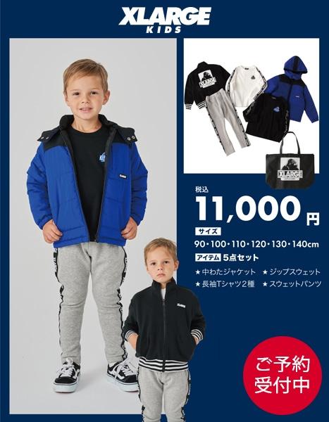 【2020福袋】XLARGE KIDS(エクストララージ キッズ)