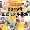 玩具メーカー「ポリシエ」2019年公式キッズモデル募集