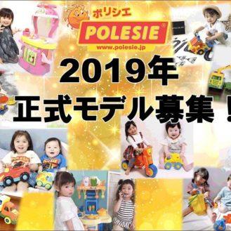 玩具メーカー「ポリシエ」2019年公式キッズモデル募集|●