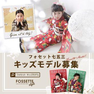 トータルスタジオ フォセット(FOSSETTE) 2020七五三カタログ キッズモデル募集|広島
