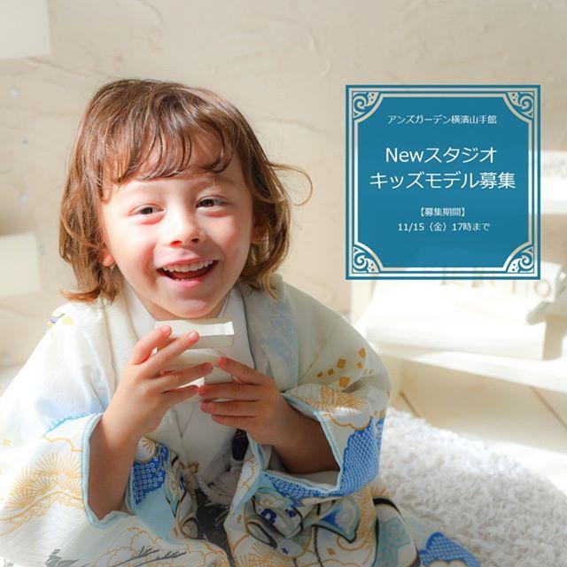 写真館「アンズガーデン横濱山手館」男の子キッズモデル募集|神奈川