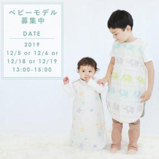 「COCODESICA(ココデシカ)」 ベビー&キッズモデル募集|愛知