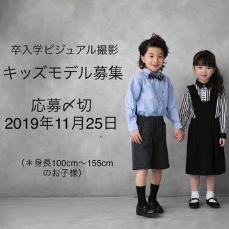 maisonpeca 卒入学 キッズモデル募集|大阪