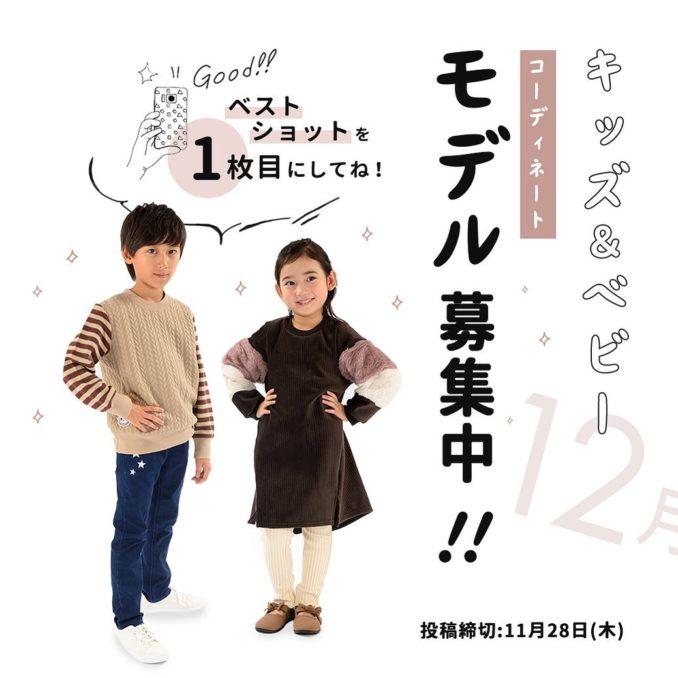 丸高衣料「こどもの森e-shop」 キッズモデル募集|東京
