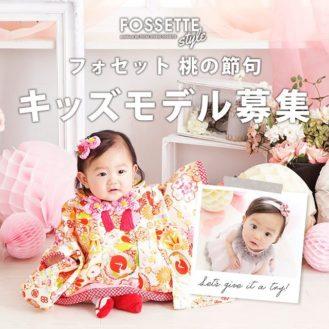 トータルスタジオ フォセット(FOSSETTE) 桃の節句 ベビーモデル募集|広島