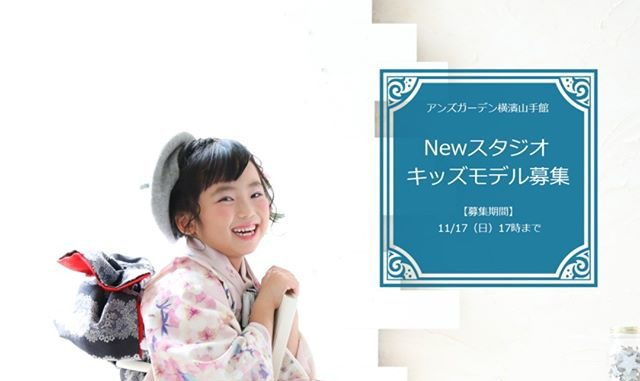 写真館「アンズガーデン横濱山手館」女の子キッズモデル募集|神奈川