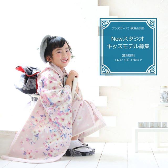 写真館「アンズガーデン横濱山手館」女の子キッズモデル募集 神奈川