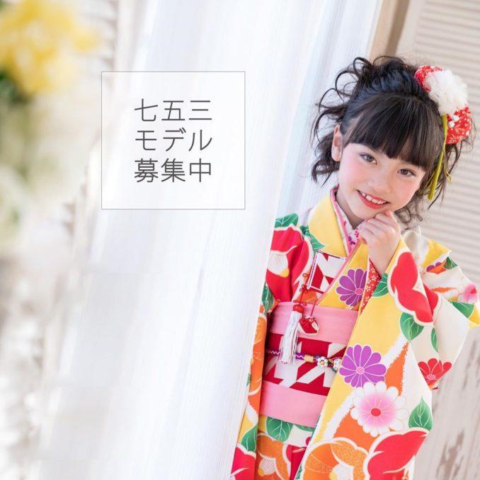 写真館「フォトスタジオワタナベ」木津川店 七五三キッズモデル募集|京都