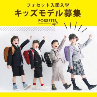 トータルスタジオ フォセット(FOSSETTE) 入園・入学モデル募集|広島