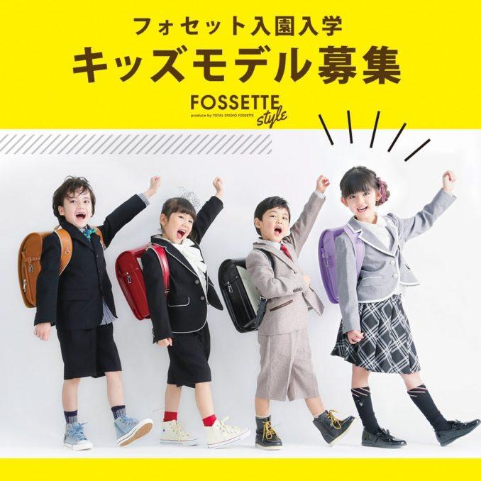 トータルスタジオ フォセット(FOSSETTE) 入園・入学モデル募集 広島