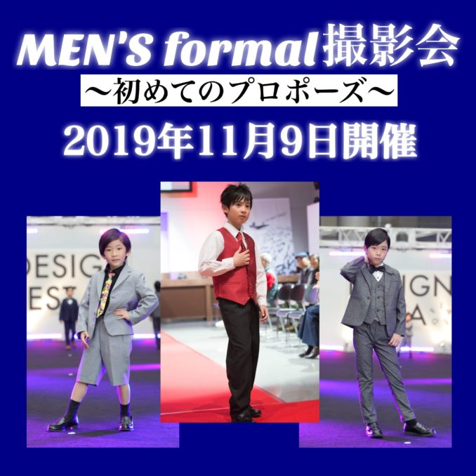 View「men's formal撮影会 ~初めてのプロポーズ~」  参加キッズモデル募集|代官山