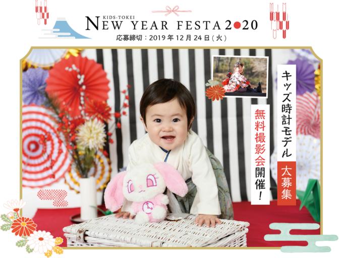 KIDS-TOKEI NEW YEAR FESTA 2020(キッズ時計) 参加キッズモデル募集