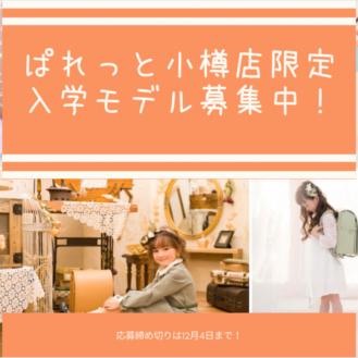 写真館「写真工房ぱれっと小樽店」 入学キッズモデル募集|北海道