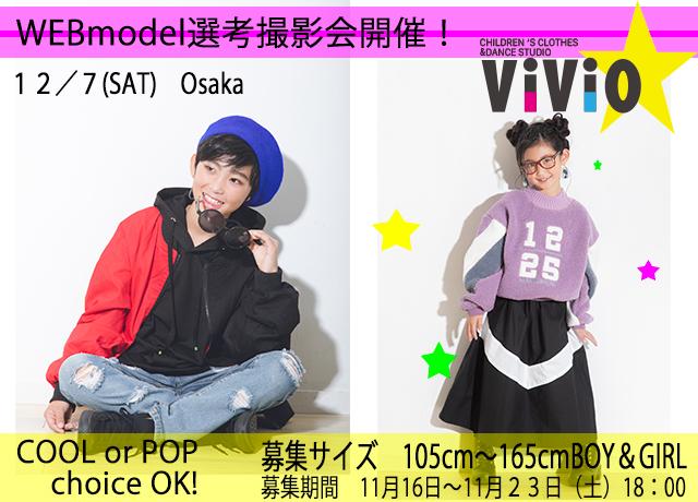チーム桃「ViViOshop」2019アウターモデル キッズモデル募集|大阪