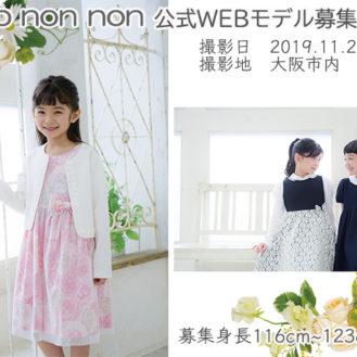 team桃 「MOONONNON(むーのんのん)」2020SS 公式ウェブキッズモデル募集|大阪