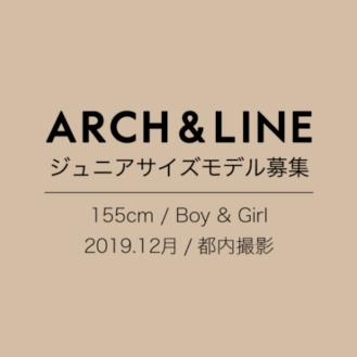 子供服ARCH & LINE(アーチ&ライン)ジュニアモデル募集|東京