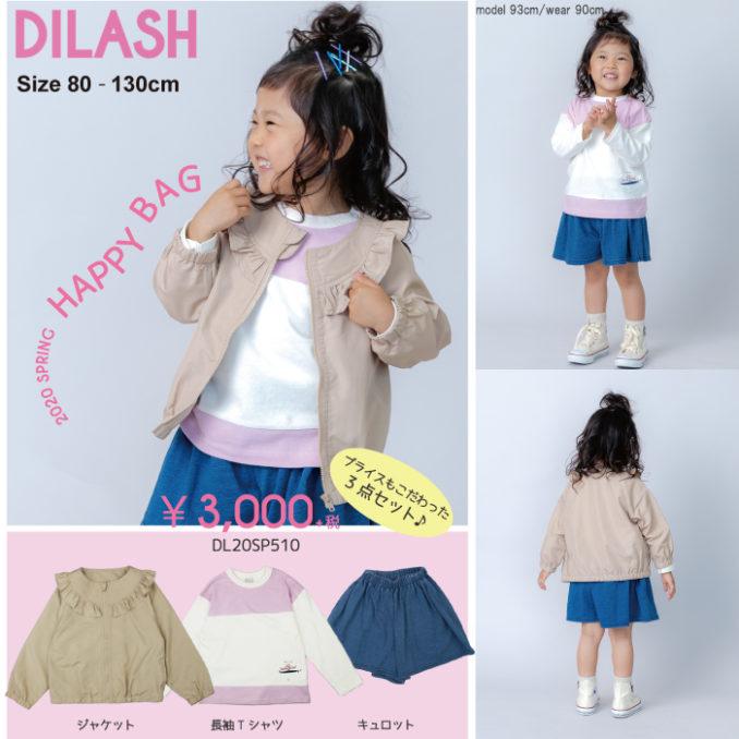 【2020福袋】DILASH(ディラッシュ)