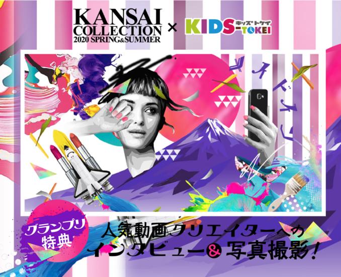 KANSAI COLLECTION 2020 S/S×KIDS-TOKEI(キッズ時計) 参加キッズモデル募集