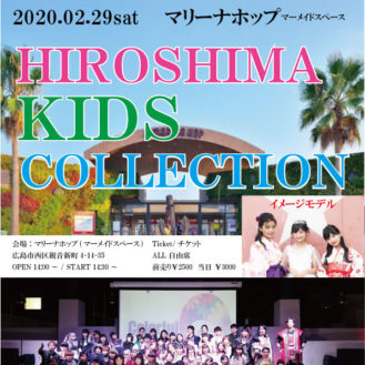 第二回広島キッズコレクション ファッションショー出演キッズモデル募集|広島
