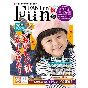 12月1月開催分 子育て情報フリーペーパー「FunFANFun(ファンファンファン)」表紙選抜 キッズモデル募集|広島